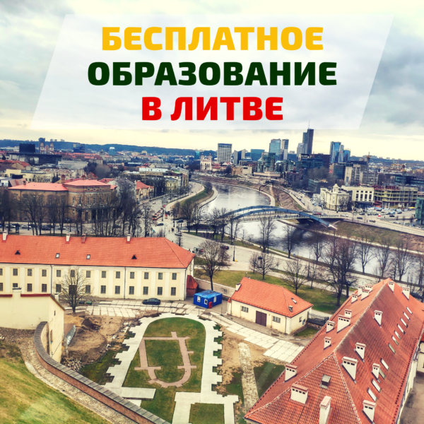 высшее образование в литве, образовательный центр AMBASADOR, обучение в Литве, поступить в Литву, учеба в Литве, университеты Литвы, Вильнюсский университет, Вильнюсский технический университет им. Гедиминаса