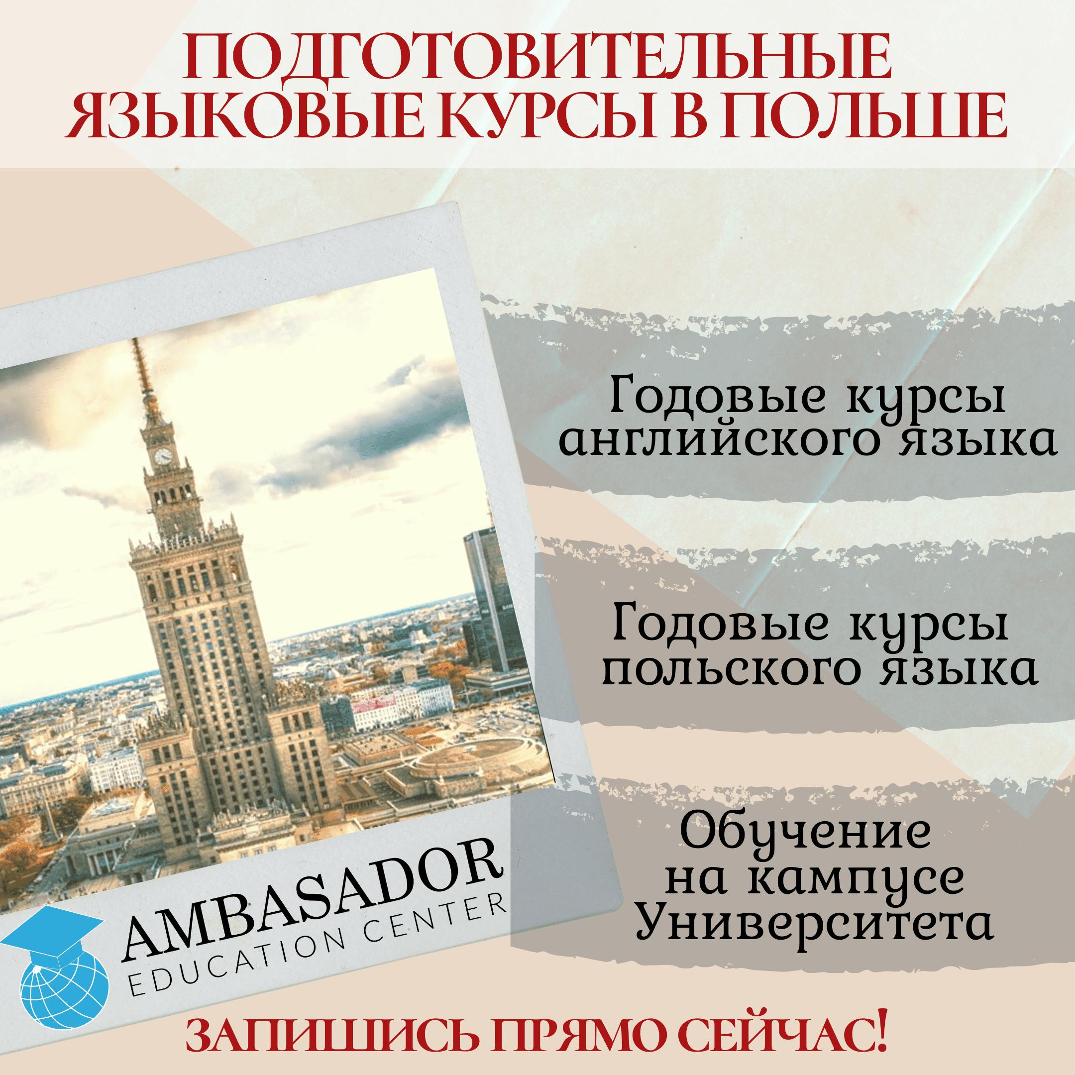 языковые курсы в польше, высшее образование в польше, образовательный центр AMBASADOR, обучение в польше, поступить в польшу, университет в Польше, учеба в польше, обучение в польше, поступают в польшу